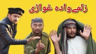 Pashto Funny 2019 Zalmi Wada Ghware Comedy Clips BY Khan Vines Charsadda