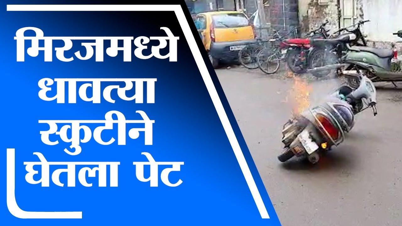 Sangli | सांगलीच्या मिरजमध्ये धावत्या स्कुटीने अचानक घेतला पेट, शॉर्टसर्किटमुळे आग   - tv9