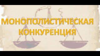 Урок - 29# - Монополистическая конкуренция