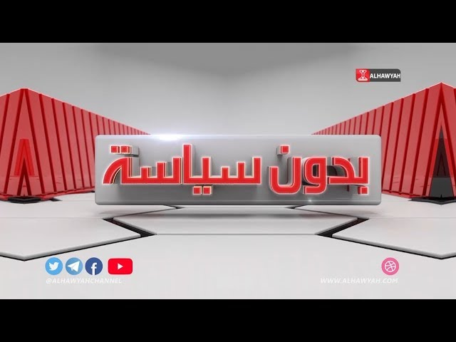 04-02-2020 - بدون سياسة في خمس دقائق هلموا إلى الجبهات من أبراج دبي والرياض