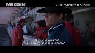 ПЪЛНО УСКОРЕНИЕ - ТВ Спот
