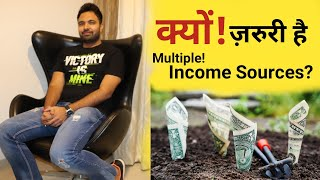 Multiple Streams of Income: Do They Work? | Hindi