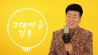 [싱어넷TV] 가수 김훈_그대 마음_오디오 스펙트럼