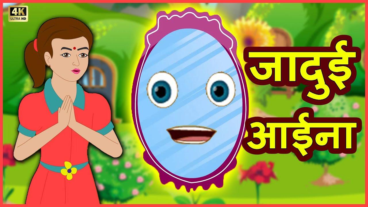 जादुई आईना Magic Mirror Moral Stories Funny Video हिंदी कहानियां Hindi Stories Anokhi Kahaniya