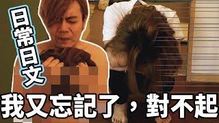 真實故事:我每天讓Yuma生氣的一件事情..『日常短劇學日文』#3