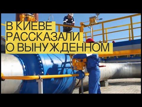 ВКиеве рассказали овынужденном транзите российского газа