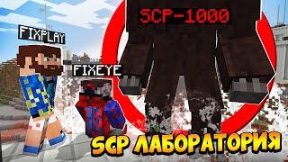 😰Разрушили Секретную SCP ЛАБОРАТОРИЮ в Майнкрафт!