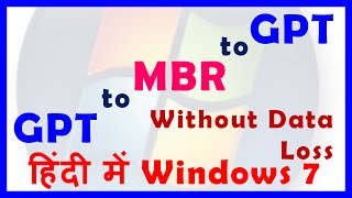 Windows 7 GPT to MBR without Data Loss
