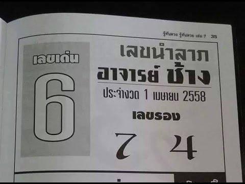 เลขเด็ดงวดนี้ เลขนำลาภอาจารย์ช้าง 1/04/58