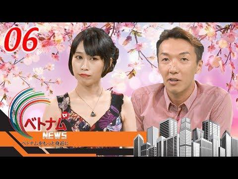 VIETNAM NEWS #6 |  ベトナム News 12/29 | 291218 🍔