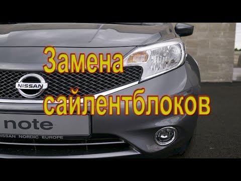 Замена сайлентблоков передних рычагов Nissan Note. #АлексейЗахаров. #Авторемонт. Авто - ремонт