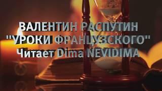 УРОКИ ФРАНЦУЗСКОГО часть 2 (Повесть В.Распутина читает Dima Nevidima)