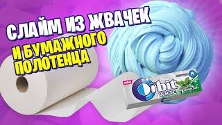Делаем слайм из жвачки и бумажных полотенец /Новые рецепты слаймов