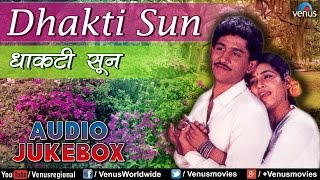 Dhakti Sun - Marathi Film Songs Audio Jukebox | Savita Prabhune, Uday Tikekar |