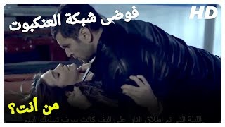ميتي علم حقيقة زوجته من تكون   فوضى شبكة العنكبوت الترجمة بالعربية