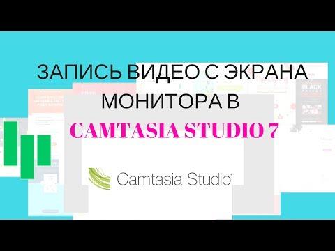 Запись видео с экрана монитора в   CAMTASIA STUDIO 7