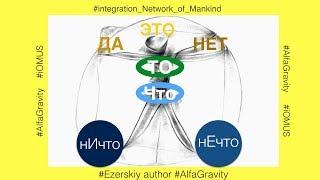 Фишки от автора #AlfaGravity.