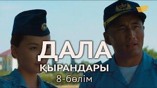 «Дала қырандары» телехикаясы. 8-бөлім / Телесериал «Дала қырандары». 8-серия