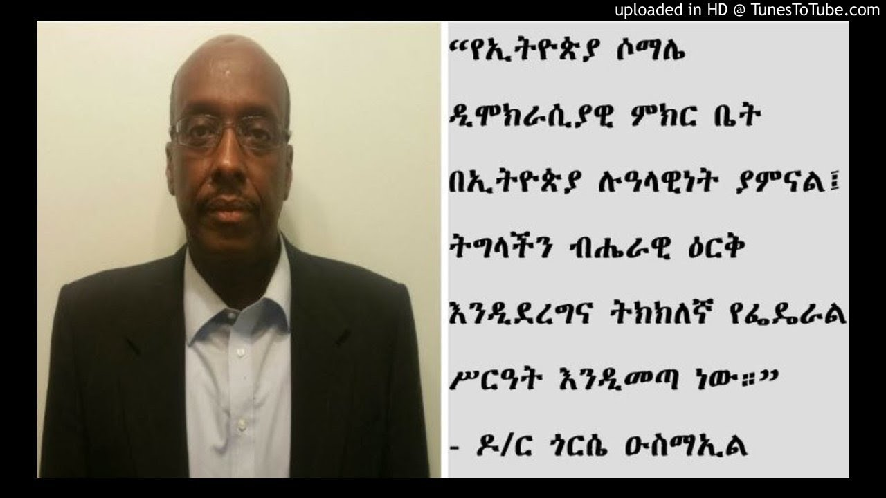 Interview with dr gorse ismail sbs amharic