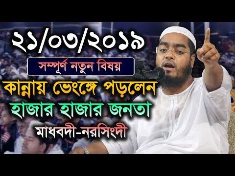 21/03/2019 New Bangla Waz 2019 Allama Hafizur Rahman Siddiki Kuakata