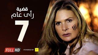 Download Video مسلسل قضية رأي عام HD - الحلقة ( 7 ) السابعة / بطولة يسرا - Kadyet Ra2i 3am Series Ep07 MP3 3GP MP4