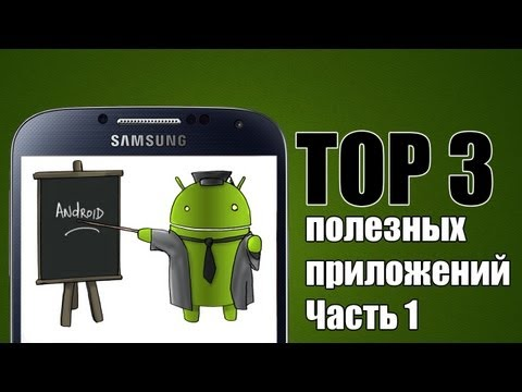 приложения для Android Программы на Андроид