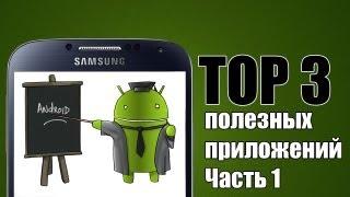 видео Полезные приложения для Андроид