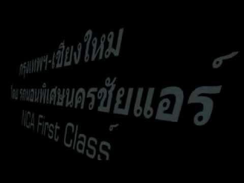 กรุงเทพ-เชียงใหม่ NCA First Class.avi