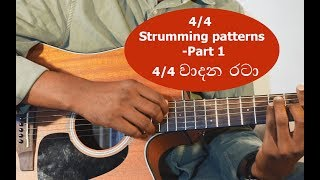 Sinhala Guitar lessons -Lesson #6 -Strumming patterns -Part 1 (4/4 වාදන රටා  )