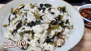 곤드레나물밥 정말 맛있게 만드는법 (생곤드레, 압력밥솥…