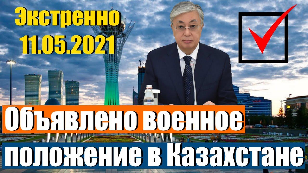 Большая угроза для всего Казахстана. Война неизбежна. СРОЧНО.