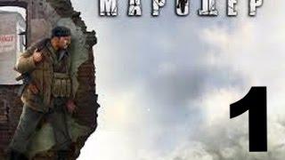 мародер / Man Of Prey Прохождение игры Мародер. Начало