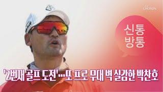'2번째 골프 도전'…또 프로 무대 벽 실감한 박찬호[TV CHOSUN 신통방통]