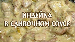 видео Жареная индейка на сковороде: рецепты. Как вкусно приготовить филе индейки