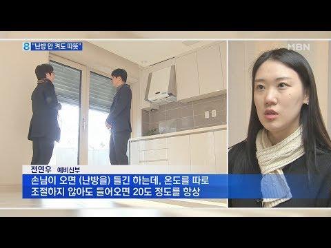 """""""난방 안 켜도 따뜻"""" 연 97만 원 절약하는 집 가보니…"""