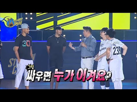 [STEPHEN CURRY] Weird Basketball Playing @ Infinite Challenge