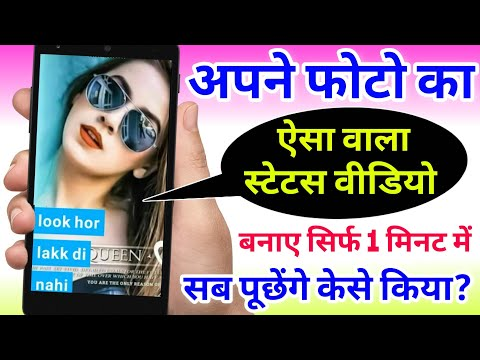 खुद के फोटो का Status Video बनाए Lyric Ke Sath || Make Full Screen Status  Video 2019