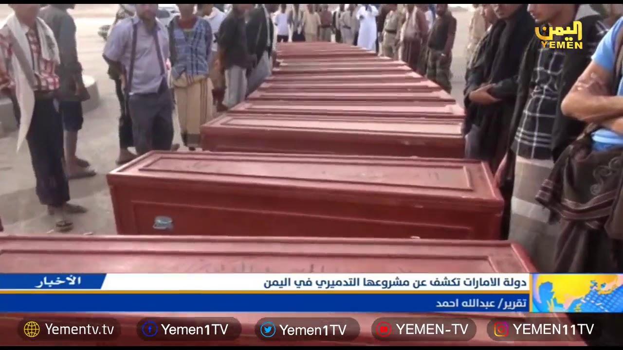 Photo of الإمارات تكشف عن مشروعها التدميري في اليمن  تقرير/ عبدالله احمد