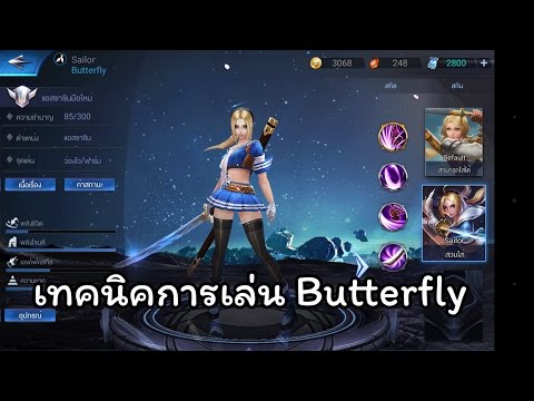 Realm of Valor รีวิว​ : เทคนิค​การเล่น​Butterfly