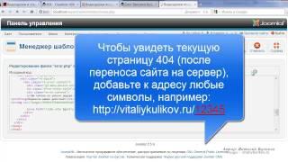 видео Страница 404 в Joomla 3. Как создать страницу 404-ой ошибки средствами Joomla?
