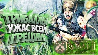 ТРИБАЛЛЫ - ОГОНЬ В ГРЕЦИИ!  топовая фракция в Total War: ROME 2