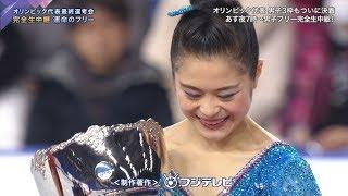 12/23/2017 Japan Championships FS Satoko Miyahara Madama Butterfly.