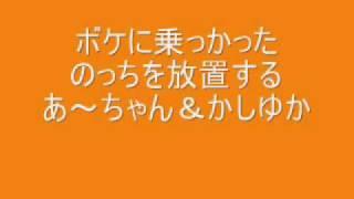 2008年5月7日放送のPerfumeのマジカル☆シティより。 突っ込まれて笑いを取るはずが、放置されてダダすべりの のっちw.