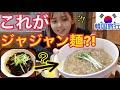 【韓国旅行】こんなの初めて見た...黒くない味噌ジャージャー麺!普通のより食べやすい!【モッパン】