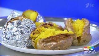Жить здорово! Картошка - здоровая еда(17.04.2018)
