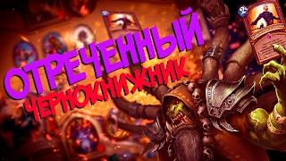 Hearthstone Прибамбасск - Колода Варлока на Отречение от тьмы в 2017! (КД#28) 💜