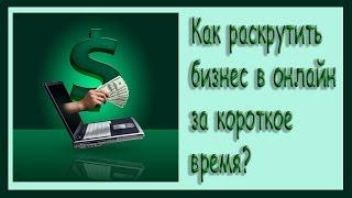 Как раскрутить бизнес в онлайн за короткое время? Ольга Хаустова(Как раскрутить бизнес в онлайн за короткое время? Ольга Хаустова. https://www.youtube.com/user/TVOJTOVAR - НЕВЕРОЯТНЫЕ ВЫГОДЫ!..., 2015-02-01T09:43:01.000Z)