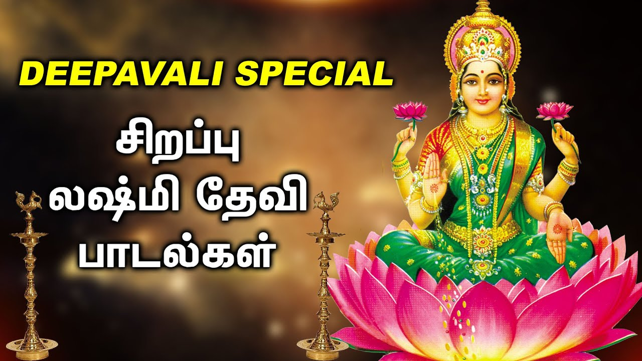 DEEPAVALI SPECIAL  LAKSHMI Songs | Lord Lakshmi Devi Padalgal | Best Tamil Devotional Songs