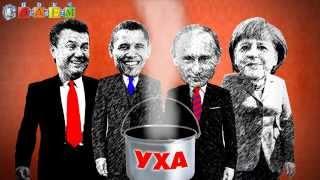 Янукович: Я бью женщин и детей, потому что я красавчик... Скандальный Клип Президента Украины