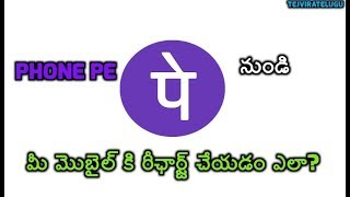 recharge your mobile number using phone pe in telugu || how to recharge mobile recharge on phone pe